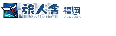 【旅人舎 福岡】格安航空券・航空チケットの手配及び海外自由旅行や海外のホテル手配・販売は旅人舎 福岡へ